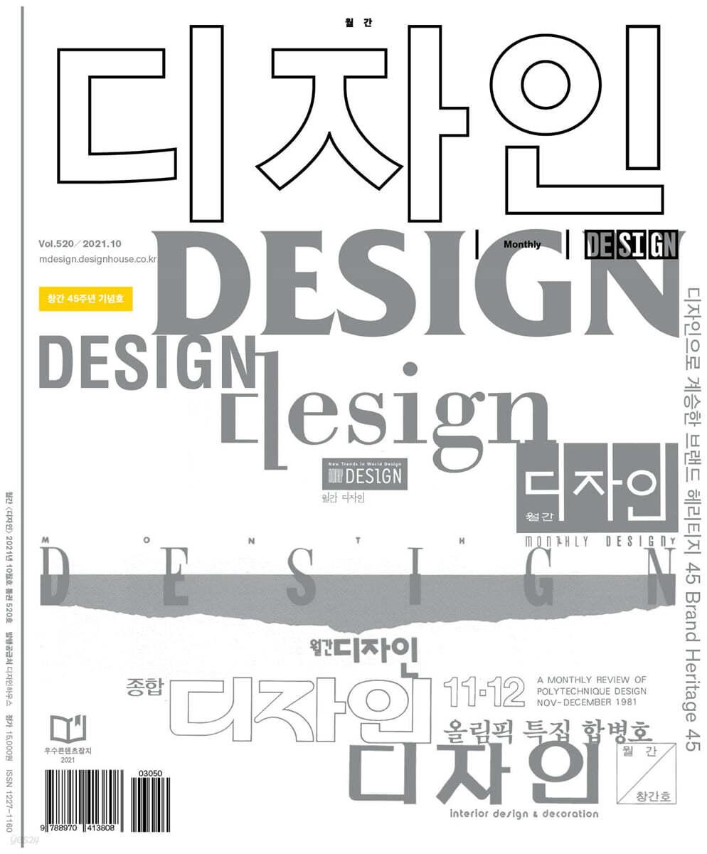 Design 디자인 (월간) : 10월 520호 [2021]