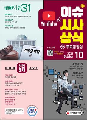 2021 이슈&시사상식 10월호 통권 176호