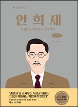 안희제 (큰글씨책)