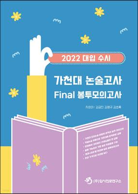 2022 대입 수시 가천대 논술고사 Final 봉투모의고사 (2021)