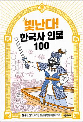 빛난다! 한국사 인물 100 4
