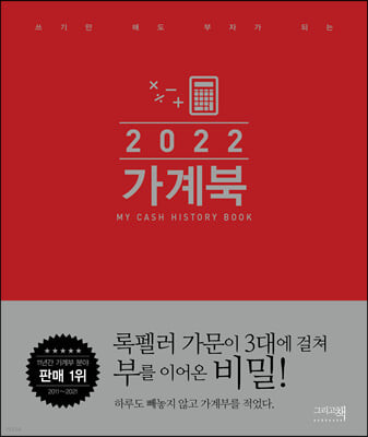 2022 가계북