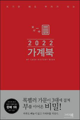 2022 가계북 핸디