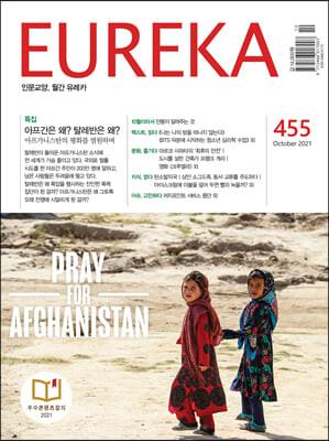 월간 유레카 455호 (2021.10)