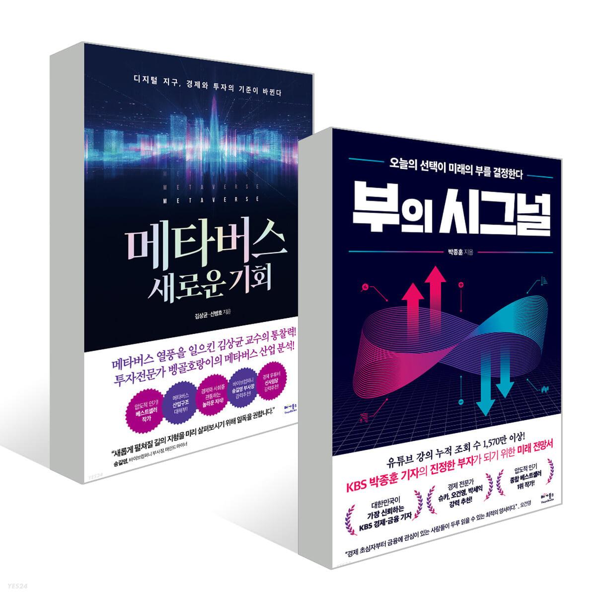 부의 시그널 + 메타버스 새로운 기회