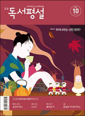 고교 독서평설 No.367 (2021년 10월호)