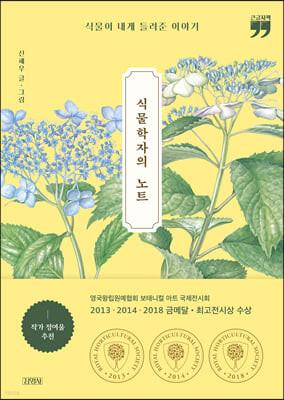 식물학자의 노트 (큰글자책)