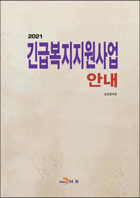 2021 긴급복지지원사업 안내