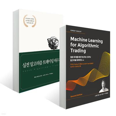 머신러닝 알고리즘 트레이딩