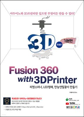 퓨전 360 with 3D프린터