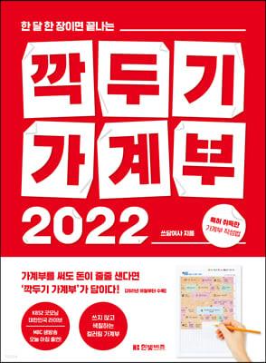 깍두기 가계부 2022
