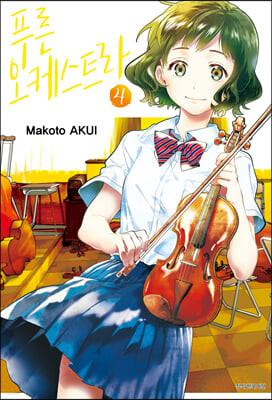 푸른 오케스트라 4