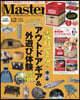 (예약도서) Mono Master(モノマスタ-) 2021年12月號