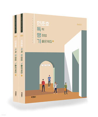 2022 민준호 독학 행정법 기출문제집