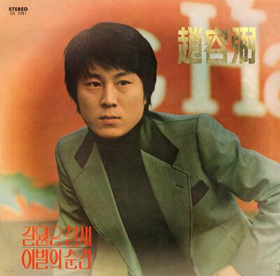 조용필 / 김세화 / 진미령 / 조경수 - 톱가수 4인의 특선집 [LP]
