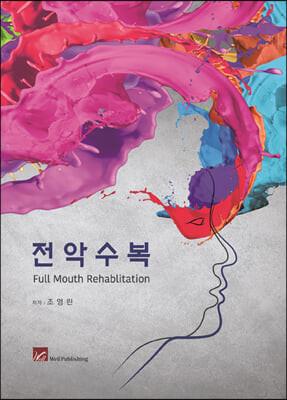 전악수복 Full Mouth Rehabilitation