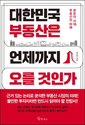 [대여] 대한민국 부동산은 언제까지 오를 것인가