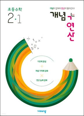 개념+연산 초등수학 2-1 (2022년)