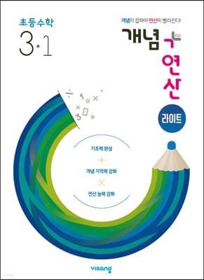 개념+연산 라이트 초등수학 3-1 (2022년)