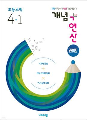 개념+연산 라이트 초등수학 4-1 (2022년)