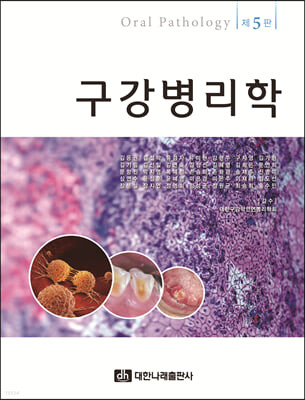 구강병리학