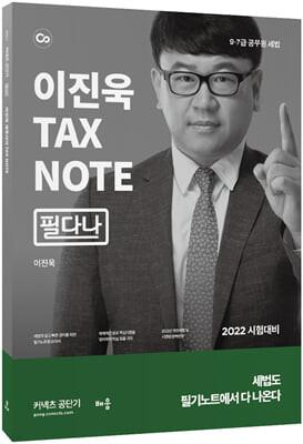 2022 이진욱 세무사의 TAX NOTE [필다나]