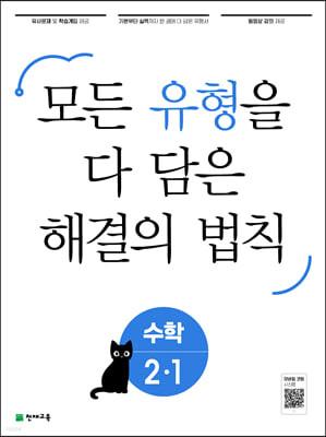 유형 해결의 법칙 수학 2-1 (2022년)