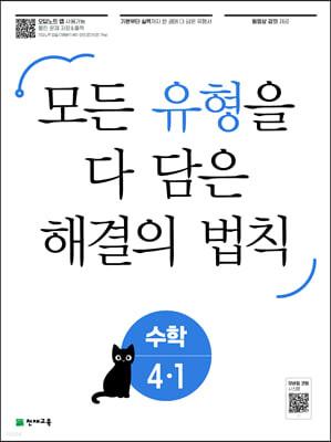 유형 해결의 법칙 수학 4-1 (2022년)