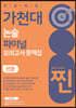 2022 찐 가천대 논술 파이널 모의고사 문제집 (인문계) (2021년)