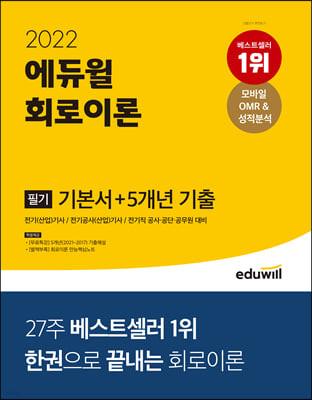 2022 에듀윌 회로이론 필기 기본서+5개년 기출