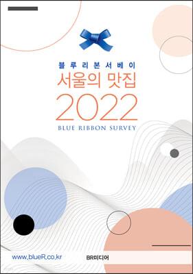 블루리본서베이 서울의 맛집 2022