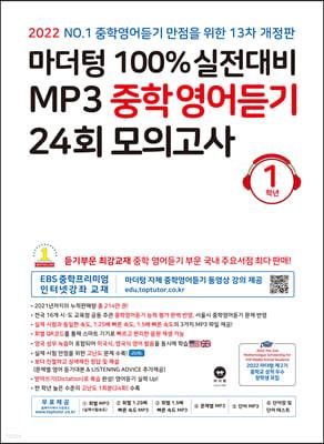 마더텅 100% 실전대비 MP3 중학영어듣기 24회 모의고사 1학년 (2022년)