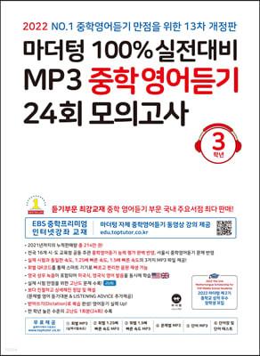 마더텅 100% 실전대비 MP3 중학영어듣기 24회 모의고사 3학년 (2022년)