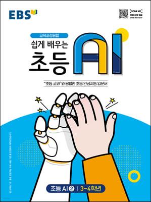 EBS 쉽게 배우는 초등 AI 2 (3~4학년) (2021년)