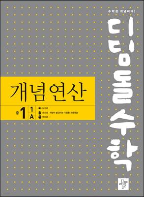 디딤돌수학 개념연산 중1-1A (2022년)