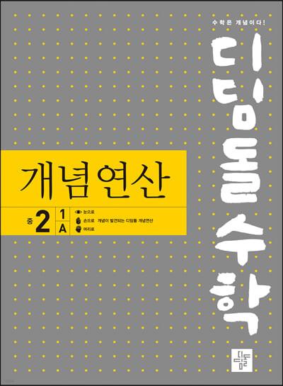 디딤돌수학 개념연산 중2-1A (2022년)