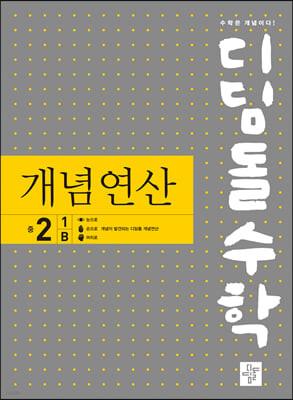 디딤돌수학 개념연산 중2-1B (2022년)