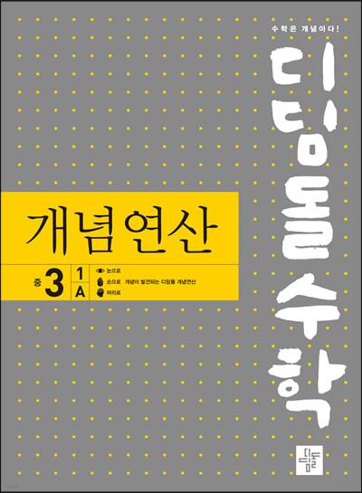 디딤돌수학 개념연산 중3-1A (2022년)