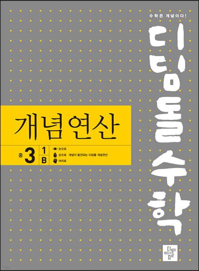디딤돌수학 개념연산 중3-1B (2022년)