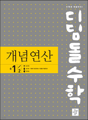 디딤돌수학 개념연산 1-2 (2022년)