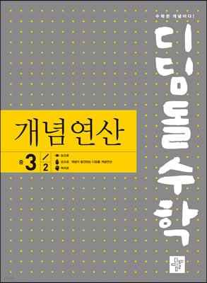 디딤돌수학 개념연산 3-2 (2022년)