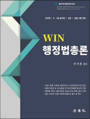 WIN 행정법총론