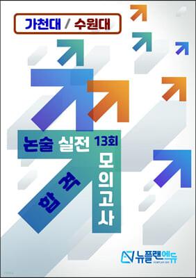 가천대 수원대 합격 논술 실전 모의고사 13회 (2021년)