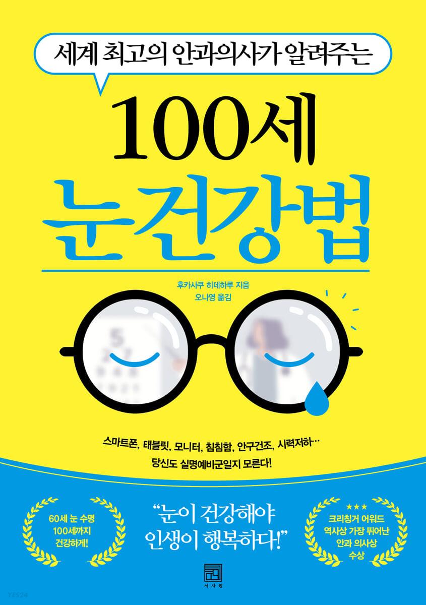 100세 눈 건강법