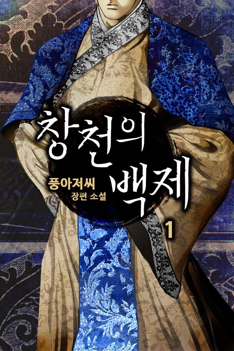 [대여] [세트] 창천의 백제 (총14권/완결)