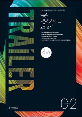 2022 UAA 생명과학2 TRAILER 모의고사 Series 2 4회분 (2021년)