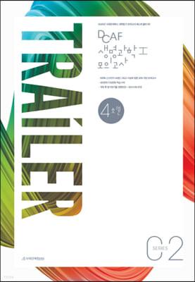 2022 DCAF 생명과학 1 TRAILER 모의고사 Series 2 4회분 (2021년)