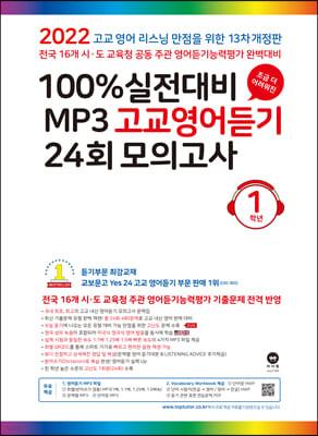 마더텅 100% 실전대비 MP3 고교영어듣기 24회 모의고사 1학년 (2022년)