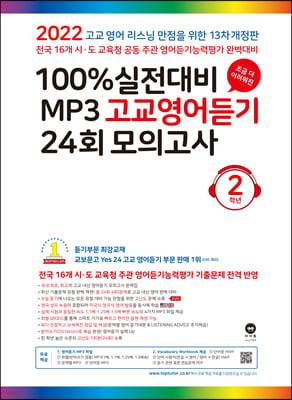 마더텅 100% 실전대비 MP3 고교영어듣기 24회 모의고사 2학년 (2022년)