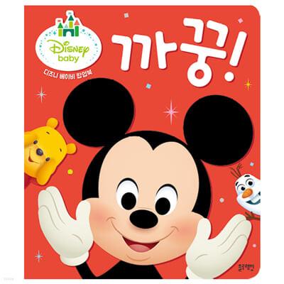 디즈니 베이비 팝업북 까꿍!